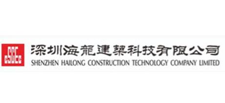 深圳市海龙建筑科技有限公司