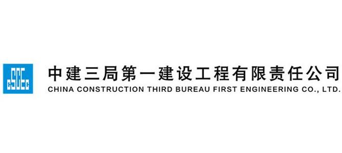 中建三局第一建设工程有限公司