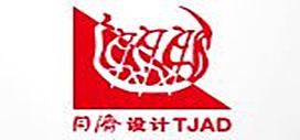 深圳市同济人设计研究院有限公司