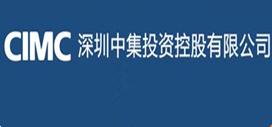 深圳中集投资控股有限公司