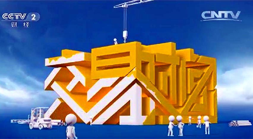 建筑业升级!央视二套专访深圳建筑工业化