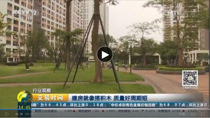关注建筑业转型升级,央视二套再访深圳装配式建筑
