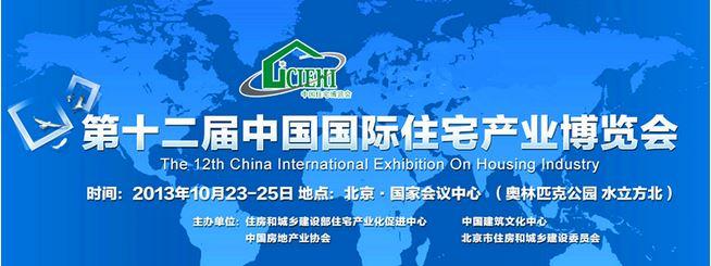 2013年深圳参展第十二届中国国际住宅产业博览会