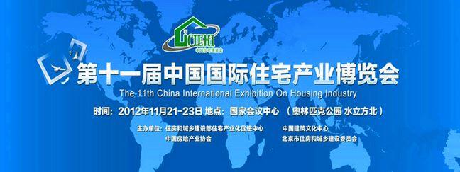 2012年参展第十一届中国(北京)国际住宅产业博览会