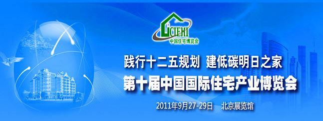 2011年参展第十届中国(北京)国际住宅产业博览会