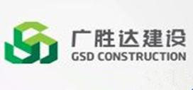 深圳市广胜达建设有限公司