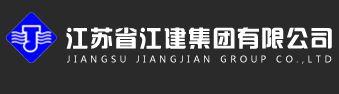 江苏省江建集团有限公司
