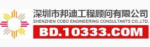 深圳市邦迪工程顾问有限公司