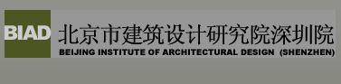 北京市建筑设计研究院深圳院