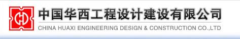 中国华西工程设计建设有限公司深圳分公司