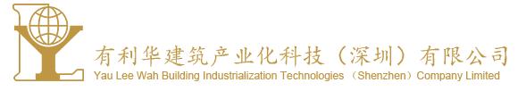 有利华建筑产业化科技(深圳)有限公司