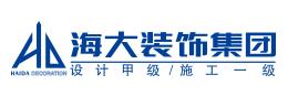 深圳市海大装饰集团有限公司