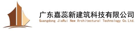 广东嘉蕊新建筑科技有限公司