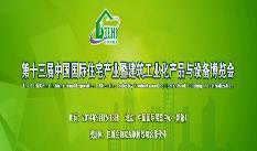 2014年深圳参展第十三届中国国际住宅产业博览会