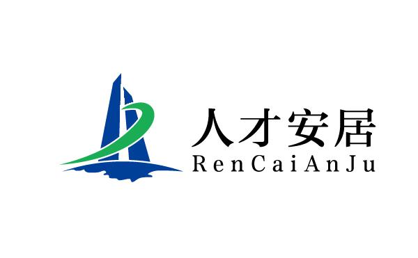 深圳市人才安居集团有限公司