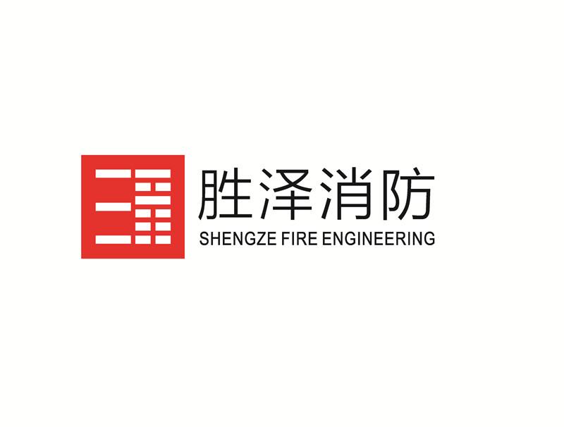 深圳市胜泽消防工程有限公司