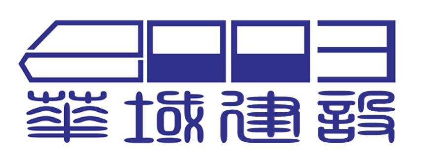 深圳市华域建设工程有限公司