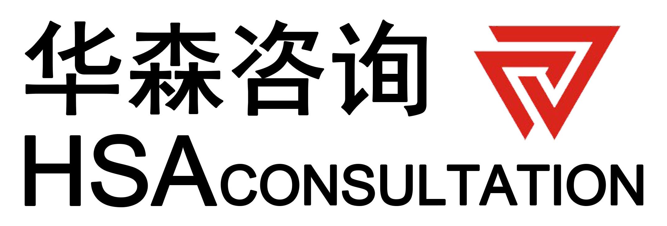 深圳市华森建筑工程咨询有限公司