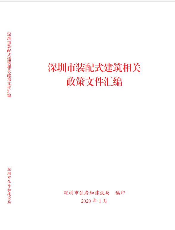深圳市装配式建筑政策文件汇编(2020年)