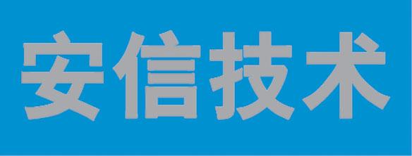 深圳市安信技术有限公司