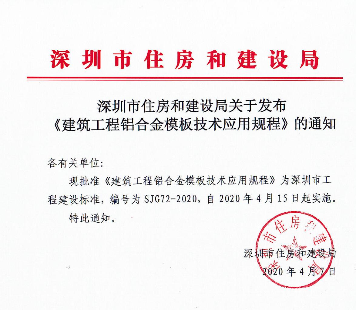 深标《建筑工程铝合金模板技术应用规程》2020年4月15日起正式实施