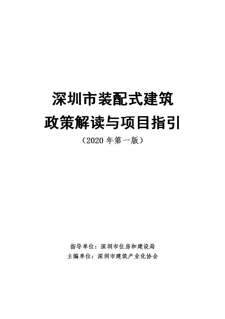 深圳市装配式建筑政策解读与项目指引(2020年第一版)