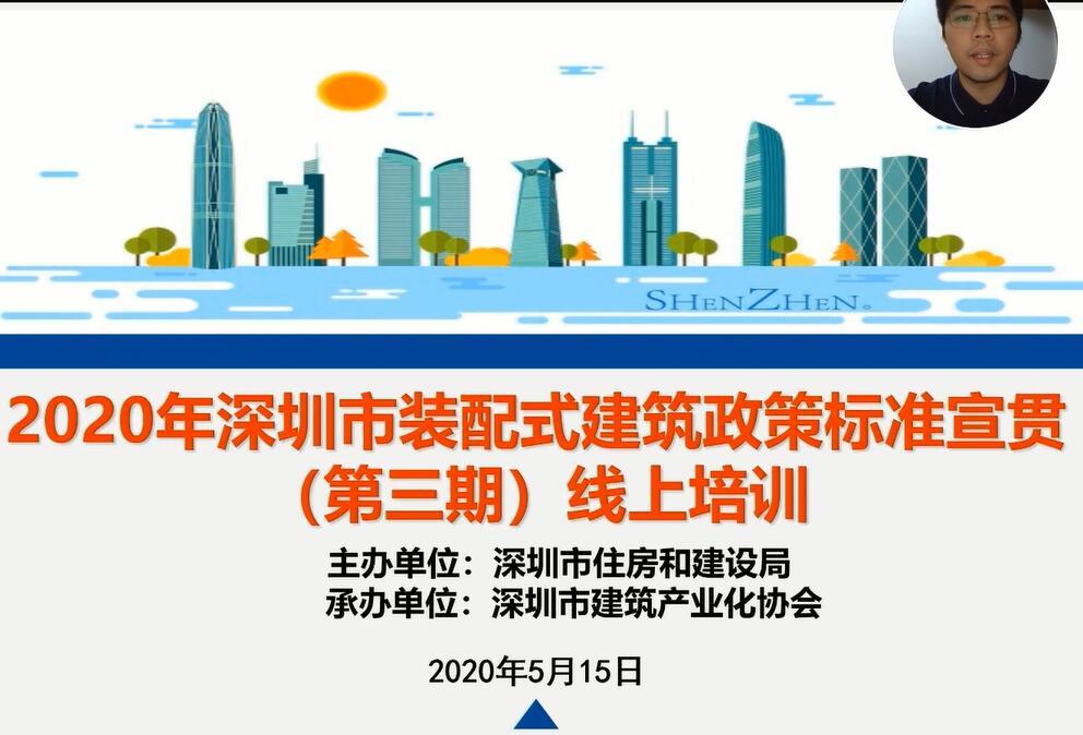2020年深圳市装配式建筑政策标准宣贯(第三期)