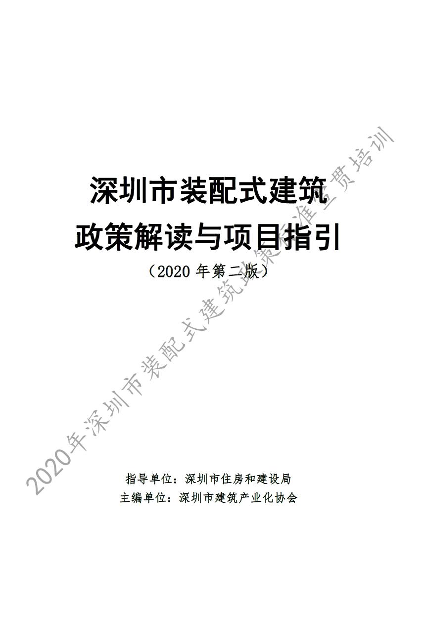 深圳市装配式建筑政策解读与项目指引(2020年第二版)