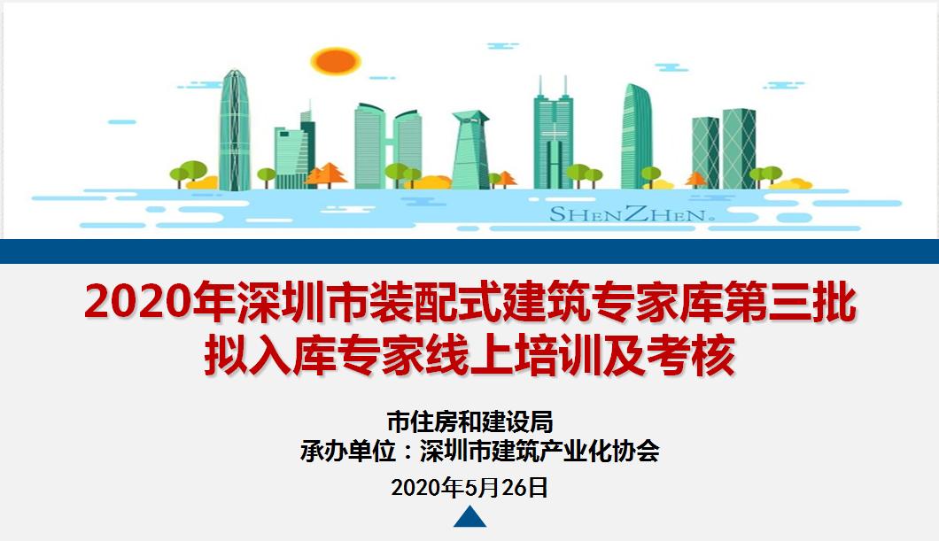深圳开展装配式建筑专家库第三批拟入库专家线上培训与考核