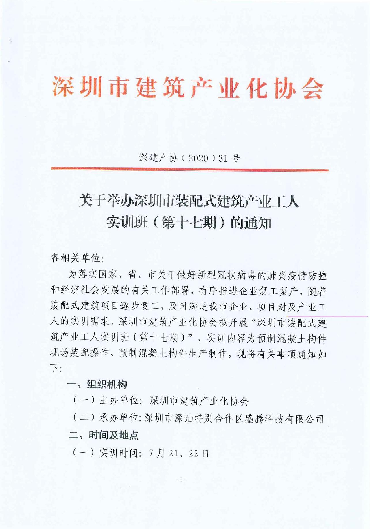 关于举办深圳市装配式建筑产业工人实训班(第十七期)的通知