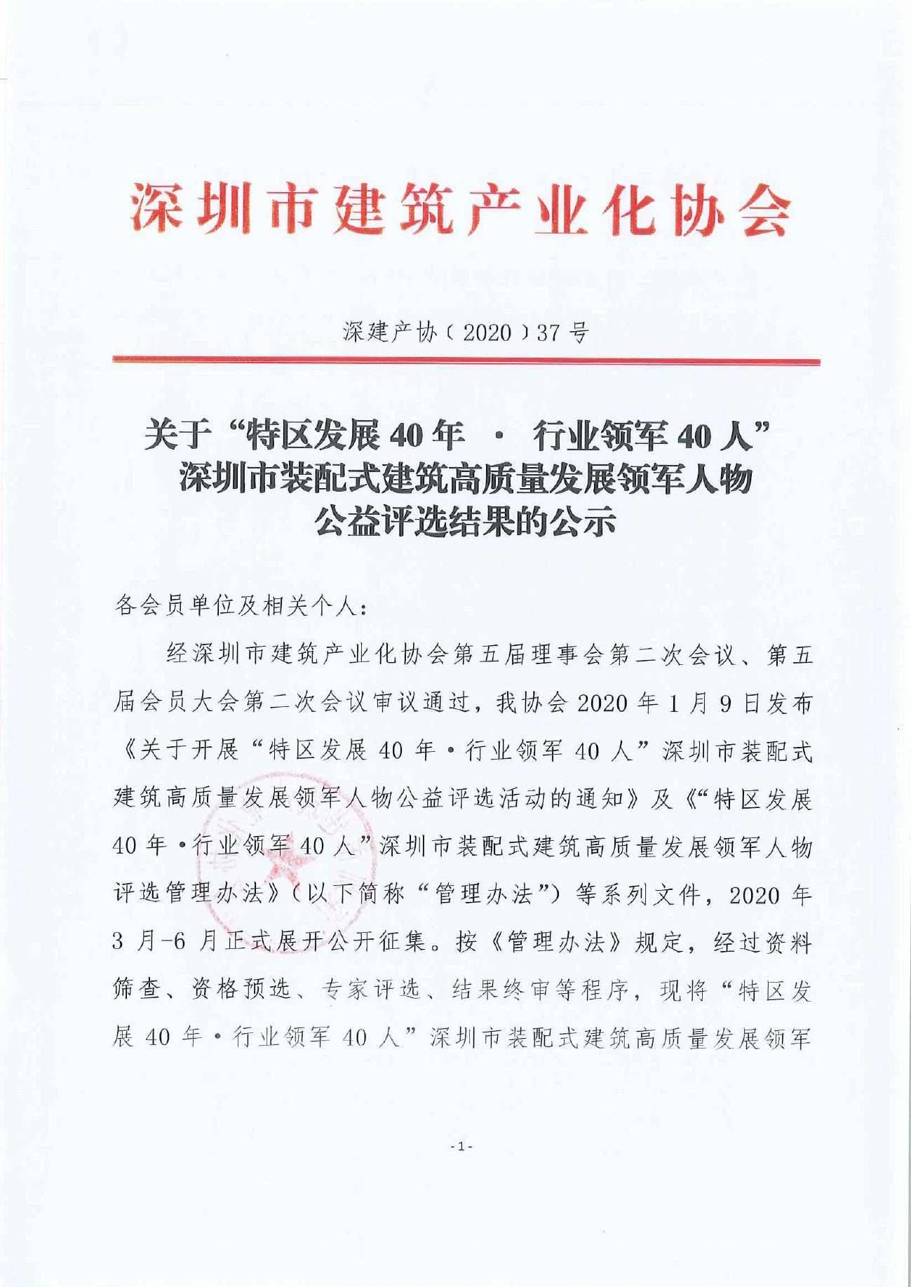 """关于""""特区发展40年 • 行业领军40人"""" 深圳市装配式建筑高质量发展领军人物公益评选结果的公示"""