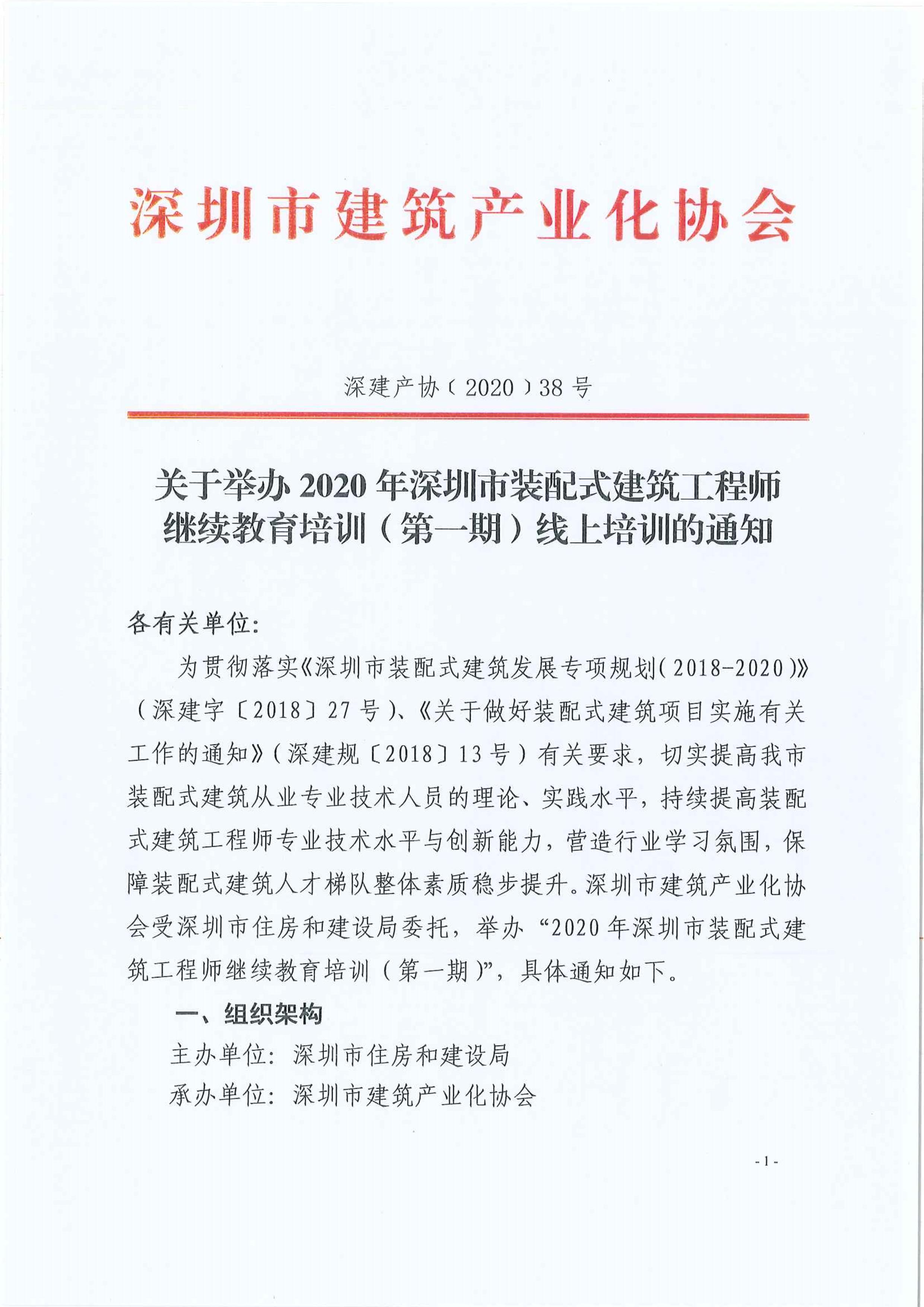 关于举办2020年深圳市装配式建筑工程师继续教育培训(第一期)线上培训的通知
